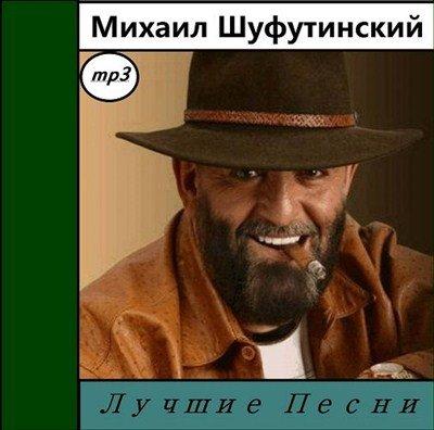Михаил Шуфутинский - Лучшие Песни (2012)