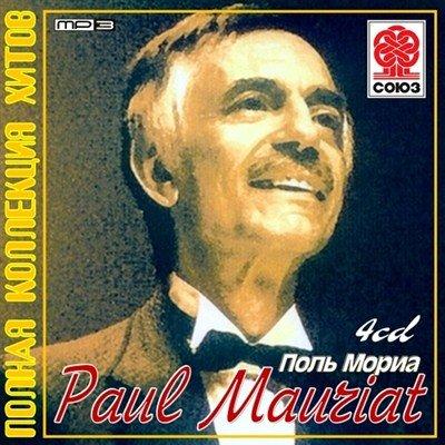 Paul Mauriat - Полная коллекция хитов (2012)