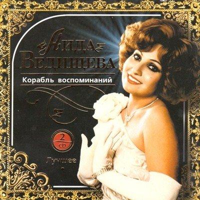Аида Ведищева - Корабль воспоминаний. Лучшее (2007)