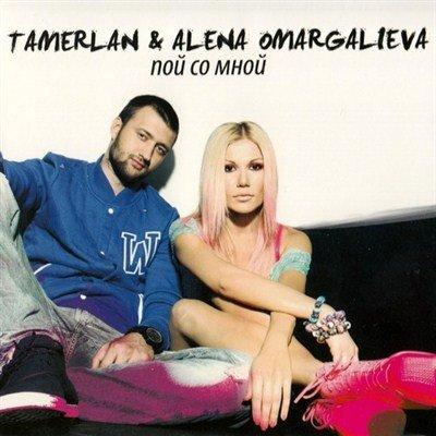 Тамерлан и Алена Омаргалиева - Пой со мной (2012)
