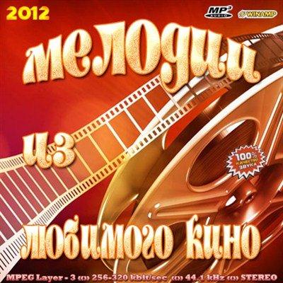 Мелодии из любимого кино (2012)