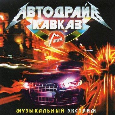 Автодрайв Кавказ (2012)