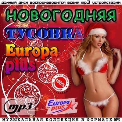 Новогодняя Тусовка Европа Плюс (2012)