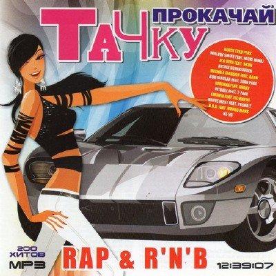 Прокачай Тачку! Rap & RnB (2012)