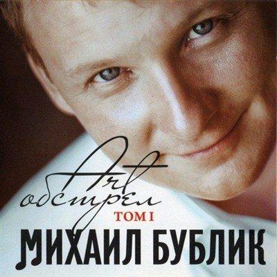 Михаил Бублик - Art-обстрел (2012)