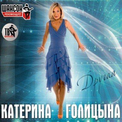 Катерина Голицына - Другая (2012)