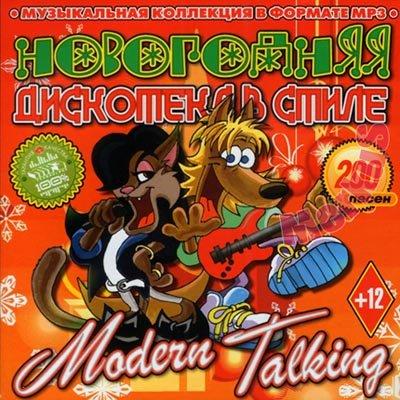 Новогодняя Дискотека В Стиле Modern Talking (2012)