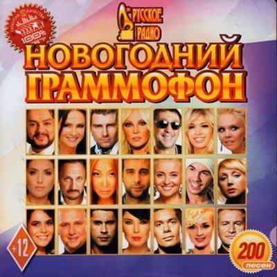 Новогодний Граммофон Русское Радио (2012)
