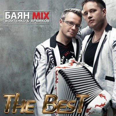 Баян Mix - The Best (2012)