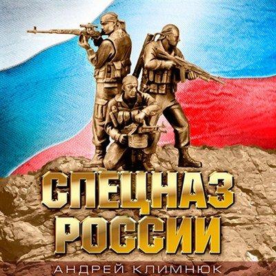Андрей Климнюк - Спецназ России (2012)