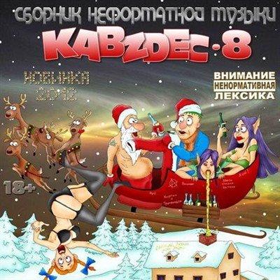 KABZDEC vol.8 (2012)