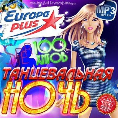 Танцевальная ночь Europa Plus (2012)