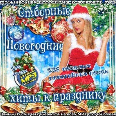 Отборные Новогодние хиты к празднику! (2012)