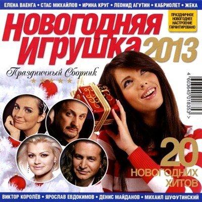 Новогодняя Игрушка 2013