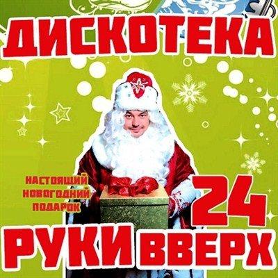 Дискотека Руки Вверх 24 (2012)