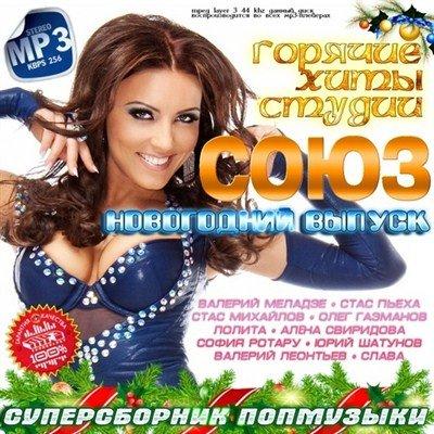 Горячие хиты студии Союз. Новогодний выпуск (2012)