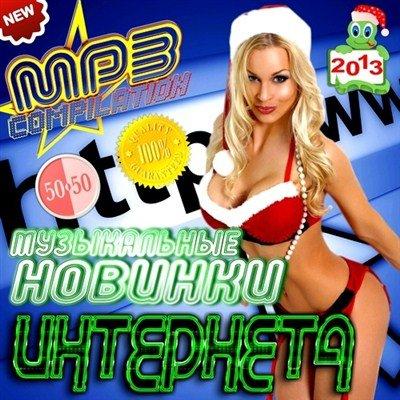 Музыкальные новинки интернета (2013)