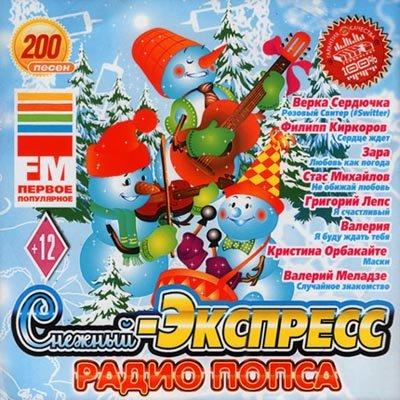 Снежный Экспресс Радио Попса (2013)