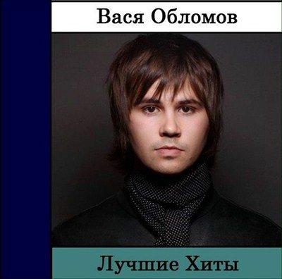 Вася Обломов - Лучшие Хиты (2013)