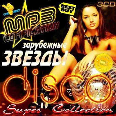 Зарубежные звезды Disco. Super Collection (2013)