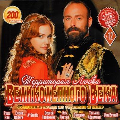 Территория Любви Великолепного Века - Песни Из Сериалов (2013)