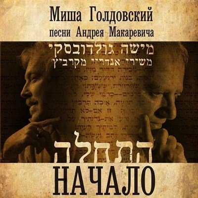 Миша Голдовский - Начало (Песни Андрея Макаревича) (2013)