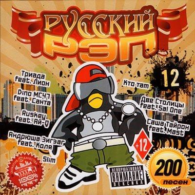 Русский Рэп Часть 12 (2013)