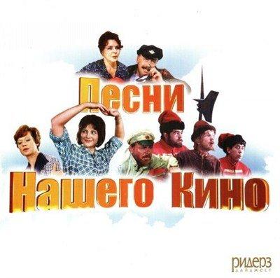 Песни нашего кино (2013)