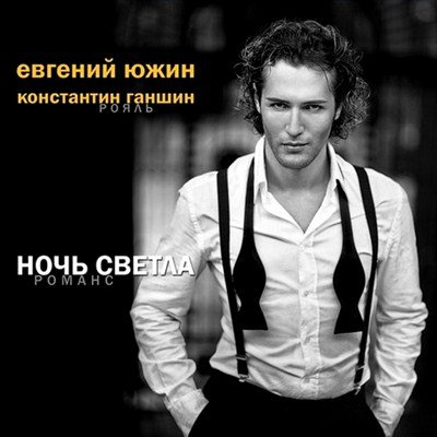 Евгений Южин - Ночь светла (2012)