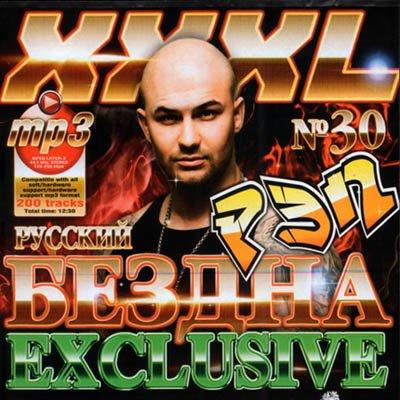 XXXL Бездна Exclusive Рэп (2013)