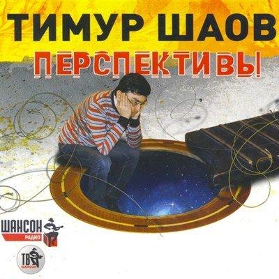 Тимур Шаов - Перспективы (2013)