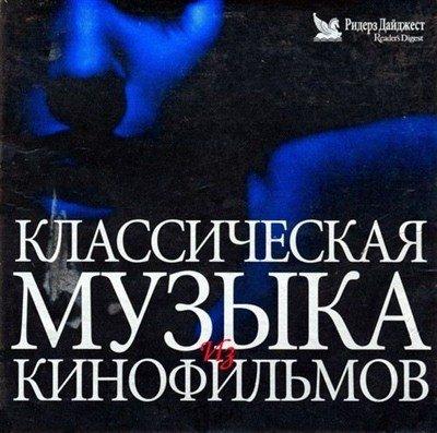 Классическая музыка из кинофильмов (2012)