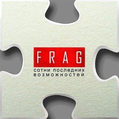 FRAG - Сотни Последних Возможностей (2013)