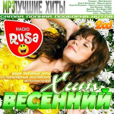 Весенний Хит на Русском Радио (2013)