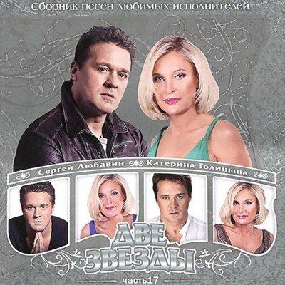 Сергей Любавин и Катерина Голицына - Две звезды (2013)