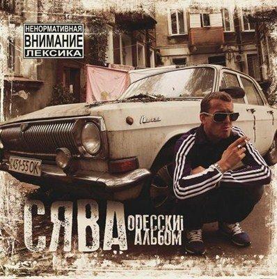 Сява - Оdескиi Альбом (2013)