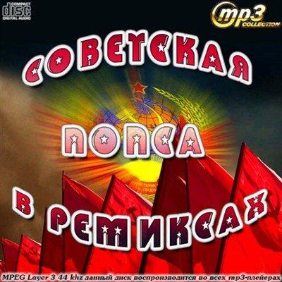 Советская попса в ремиксах (2013)