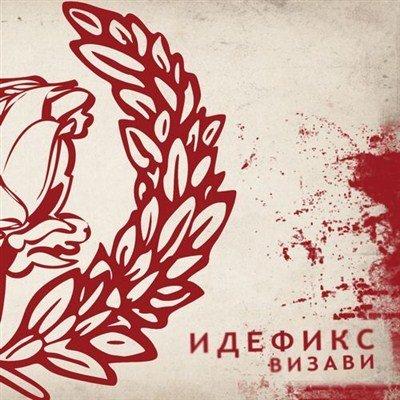 Идефикс - Визави [EP] (2013)