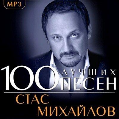 Стас Михайлов - 100 Лучших Песен (2013)