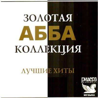 ABBA - Лучшие хиты. Коллекция от Ридерз Дайджест (2008)