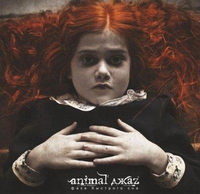 Animal ДжаZ - Фаза быстрого сна (2013)