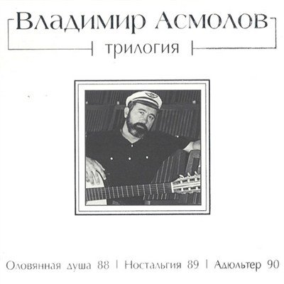 Владимир Асмолов - Трилогия (2013)
