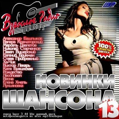 Новинки шансона-13 (2013)