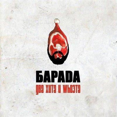 ТП Барада (Нигатив, Булат) - Два Хита И Whoэта (2013)