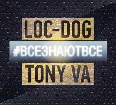 Loc-Dog & Tony VA - Все знают все (2013)