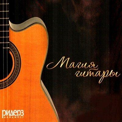 Магия гитары. Коллекция от Ридерз Дайджест (2005)