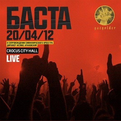 Баста - Live. Crocus City Hall (2013)