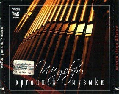 Шедевры органной музыки (2012)