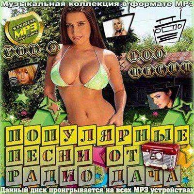 Популярные песни от Радио Дача Vol.2  (2013)