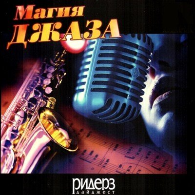 Магия джаза. Коллекция от Ридерз Дайджест (2011)